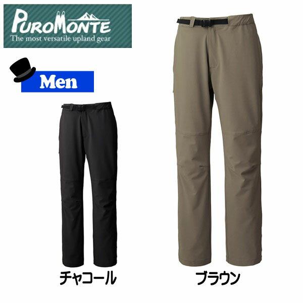 PUROMONTE クイックドライトレッキングパンツ メンズ【プロモンテ】 (prmd) (P10)(decsale)(ttt)