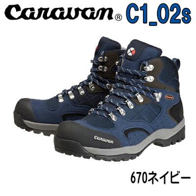 CaravanC-102S【キャラバン】トレッキングシューズ【P】