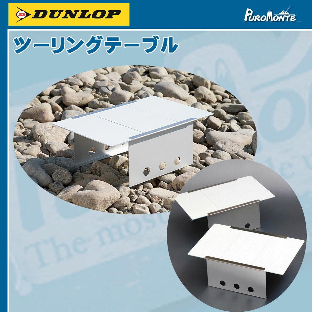 DUNLOP(ダンロップ) ツーリングテーブル(ダンロップ) (P10)