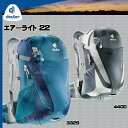 ザック バックパック 登山 登山用 ドイター DEUTER エアーライト 22D4420315 (P10) 【SPP20】