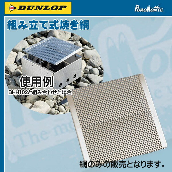 DUNLOP(ダンロップ) 組み立て式焼き網*網単品での販売