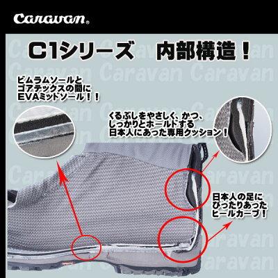 CaravanC-102S【キャラバン】トレッキングシューズ【P】アウトドアトレッキング登山靴ブーツシューズハイキング山登り【SB】【4tp19】