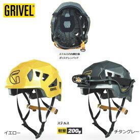 【ストアポイントアップデー】/グリベル ステルス GRIVEL ヘルメット 登山用品