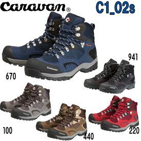 登山靴 メンズ キャラバン C1_02S ワイズ3ECaravan C1-02S ゴアテックス トレッキングシューズGORE-TEX 登山靴 防水 幅広 甲高 人気 安心 防水性 透湿性 富士山 ハイキング 山岳 EEE おすすめ あす楽 (P10)