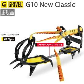 【ストアポイントアップデー】/GRIVEL グリベル クランポン G10・ニュークラシック