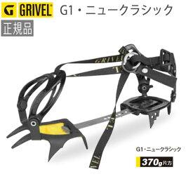 GRIVEL グリベル クランポン G1・ニュークラシック