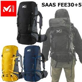 ミレー サースフェー30+5MILLET SAAS FEE 30+5(あす楽)