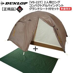 ダンロップ DUNLOP VS22T 2人用コンパクトアルパインテント 床面ロングタイプ 数量限定販売グランドシート付セット 登山 キャンプ テント ソロ