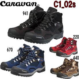 キャラバン 登山靴 トレッキングシューズ C-1 02SCaravan C1-02S日本正規代理店商品 あす楽