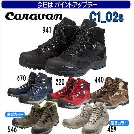 【8月15,16日はポイント3倍】/キャラバン 登山靴 トレッキングシューズ C-1 02SCaravan C1-02S【SB】日本正規代理店商品 あす楽