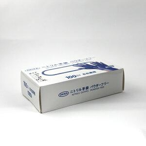 ニトリル手袋 100枚(1箱) Lサイズ ニトリル純正素材 衛生用 使い捨て 左右兼用 パウダーなし ブルー
