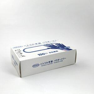 ニトリル手袋 100枚(1箱) Sサイズ 衛生用 使い捨て 左右兼用 パウダーなし ブルー 合成ゴム