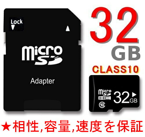 【長期保証】microSD 32GB SD変換アダプター付き、クラス10【メモリーカード マイクロSDカードCLASS10 microSDHC SDHC 無印高速 ノーブランド 】