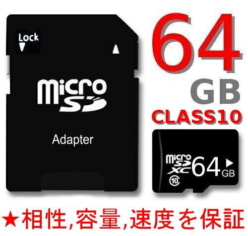 【送料無料】microSDカード 64GB SD変換アダプター付き、クラス10 UHS-I UHS-1【メモリーカード マイクロSDカードCLASS10 microSDXC SDXC 無印高速 ノーブランド 】