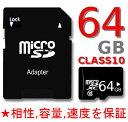 長期保証 お一人様一点限り microSDカード 64GB SD変換アダプター付き、クラス10 UHS-I UHS-1 メモリーカード マイク…