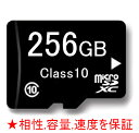 【長期保証】microSDXC 256GB SD変換アダプター付き、クラス10 CLASS10 microSD UHS-I...