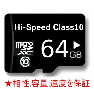 【長期保証】microSDカード 64GB SD変換アダプター付き クラス10 UHS-I UHS-1【メモリーカード マイクロSDカードCLASS10 microSDXC SDXC 無印高速 ノーブランド 】