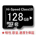 【長期保証】お一人様1点限り、microSD 128GB SD変換アダプター付き クラス10 CLASS10 microSDXC UHS-I UHS-1【メモリーカード マイクロSDカード SDXC 無印高速 ノーブランド 】