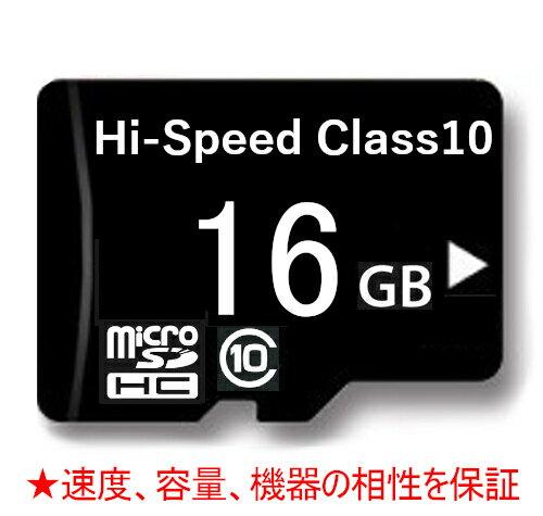【長期保証】microSD 16GB SD変換アダプター付き クラス10【メモリーカード マイクロSDカードCLASS10 microSDHC SDHC 無印高速 ノーブランド】