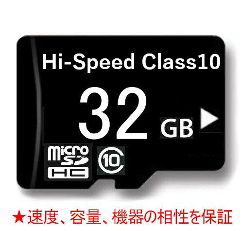 【長期保証】microSD 32GB SD変換アダプター付き クラス10【メモリーカード マイクロSDカードCLASS10 microSDHC SDHC 無印高速 ノーブランド】