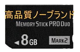 ★無印高速ノーブランド メモリースティック PRO Duo 8GB 【PSP1000 PSP2000 PSP3000に対応 】