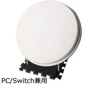 taiko force lv5(PC/Switch兼用)太鼓フォース lv5 おうち太鼓 お家太鼓 太鼓の達人用太鼓型コントローラー