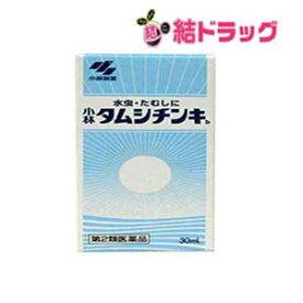 【第2類医薬品】タムシチンキ 30mL