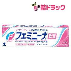 【第2類医薬品】フェミニーナ軟膏S 15g【メール便対応商品・4個まで】