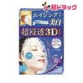 肌美精超浸透3Dマスク美白4枚入