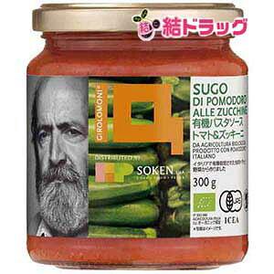 創健社 ジロロモーニ 有機パスタソース トマト&ズッキーニ 300g