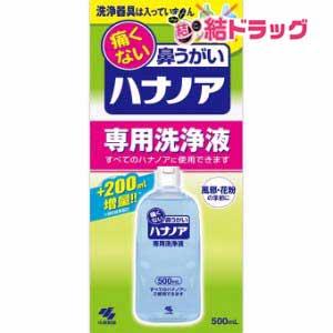 ハナノア 専用洗浄液(500mL)