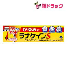【第3類医薬品】小林製薬 ラナケインS(30g)