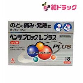 ★【第(2)類医薬品】ベンザブロックLプラス 18カプレット●