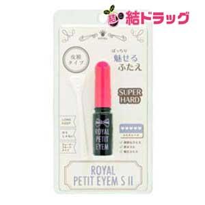 ローヤルプチアイムSII スーパーハードタイプ 二重まぶた化粧品(4mL)