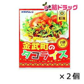 【ポイント10倍】オキハム 金武町 タコライス 160g ×2個セット