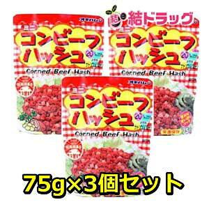 オキハム ミニコンビーフハッシュ75g 減塩 75g×3個セット【メール便対応商品・1個まで】