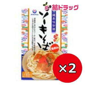 沖縄そばソーキ2食 360g×2個セット