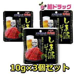 オキハム しま豚ジャーキー 黒胡椒・ビール酵母入り 10g×3個セット【メール便対応商品・1個まで】