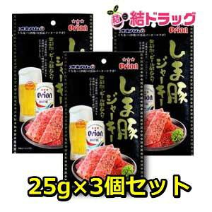 オキハム しま豚ジャーキー黒胡椒・ビール酵母入り 25g×3個セット【メール便対応商品・1個まで】