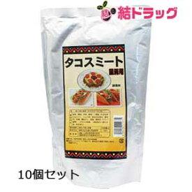 【送料無料】オキハム タコスミート1kg 業務用×10個セット