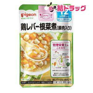 ピジョンベビーフード 食育レシピ 鶏レバー根菜煮(豚肉入り)(80g)