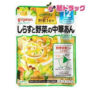 ピジョンベビーフード 野菜1食分 しらすと野菜の中華あん(100g)/メール便3個まで