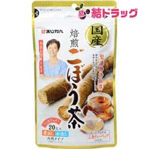 あじかん 国産焙煎ごぼう茶(ティーバッグ)(20g(1g*20包))【メール便対応商品・3個まで】