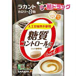 サラヤ ラカント カロリーゼロ飴 シュガーレス ミルク珈琲味(60g)【メール便対応商品・3個まで】
