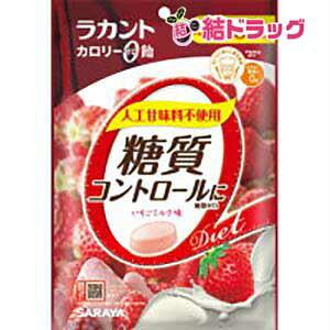 サラヤ ラカント カロリーゼロ飴 シュガーレス いちごミルク味(60g)【メール便対応商品・3個まで】