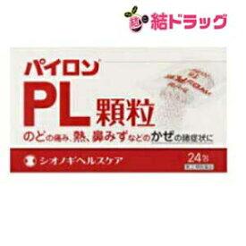 【第(2)類医薬品】パイロンPL顆粒24包【メール便対応商品・2個まで】