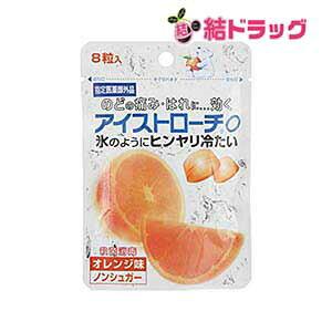 【指定医薬部外品】日本臓器製薬 アイストローチO オレンジ味 8粒入 【メール便対応商品・6個まで】【代金引換・日時指定不可】