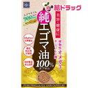【メール便対応商品】エゴマ油100%カプセル(90粒)
