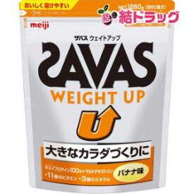 ザバス ウエイトアップ プロテイン(1.26kg)