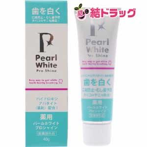 薬用 パールホワイト プロ シャイン(40g)【メール便対応商品・8個まで】